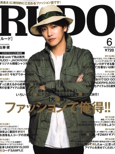 『RUDO(ルード)』2014年6月号 掲載 Magic Number Press