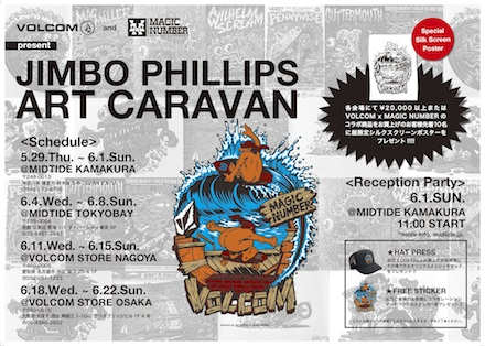 Midtideに、JIMBO PHILLIPSのアートワークを展示 VOLCOM & MAGIC NUMBER PRESENT【JIMBO PHILLIPS ART CARAVAN】