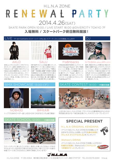 ダイバーシティ東京プラザ 5F 『H.L.N.A ZONE」拡大リニューアル 4/26 パーティ開催