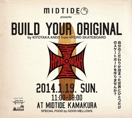 midtide開催「BUILD YOUR ORIGINAL by KIYOTAKA ANDO from HYDRO SKATEBOARD」