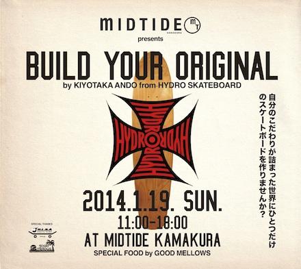 midtide開催「BUILD YOUR ORIGINAL by KIYOTAKA ANDO from HYDRO SKATEBOARD」