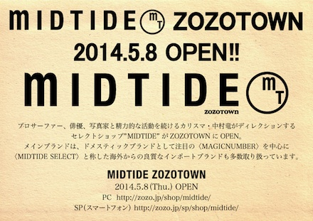 2014.5.8(Thu.) ,MID TIDEがZOZO TOWNにOPEN