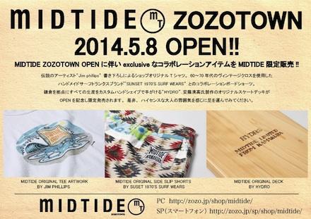 MID TIDE ZOZOTOWN OPENに伴いコラボレーションアイテムをMIDTIDE限定販売