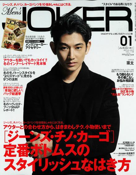 12月10日発売「Men's JOKER1月号」にレザーアイテム掲載