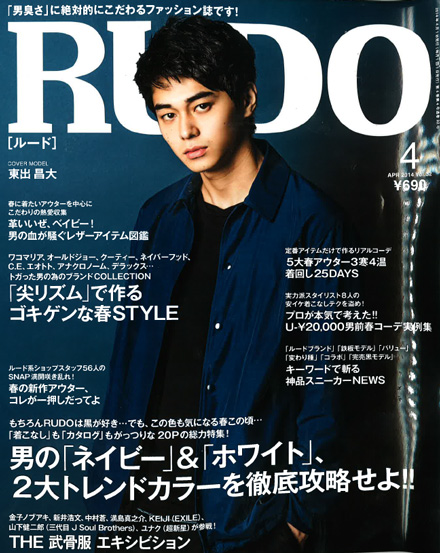『RUDO 4月号』P35『Cotton Stretch Twill Coach Jacket』掲載