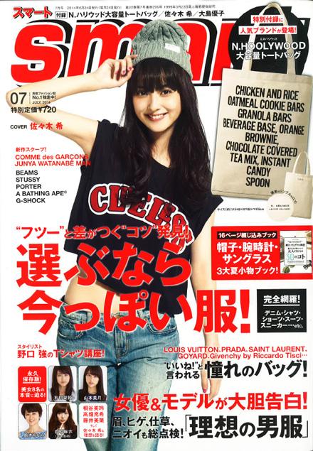 2014/5/24発売『smart (スマート) 』7月号 掲載 Magic Number Press